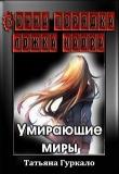 Книга Бочка порядка, ложка хаоса. Умирающие миры (СИ) автора Татьяна Гуркало