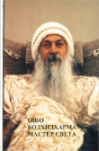 Книга Бодхидхарма - мастер света автора Бхагаван Раджниш