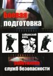 Книга Боевая подготовка работников служб безопасности автора Олег Захаров