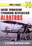 Книга Боевое применение Германских истребителей Albatros в Первой Мировой войне автора С. Иванов