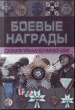 Книга  Боевые награды союзников Германии во II мировой войне автора Д. Тарас