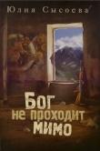 Книга Бог не проходит мимо автора Юлия Сысоева