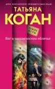 Книга Бог в человеческом обличье автора Татьяна Коган