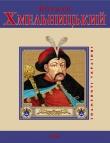 Книга Богдан Хмельницький автора Ігор Коляда