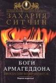 Книга Боги Армагеддона. Иногда они возвращаются… автора Захария Ситчин