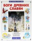 Книга Боги древних славян автора Виктор Калашников