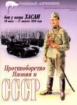 Книга БОИ У ОЗЕРА ХАСАН 29 июля – 11 августа 1938 года автора Илья Мощанский
