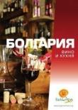 Книга Болгария. Вино и кухня автора авторов Коллектив