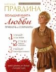 Книга Большая книга любви. Привлечь и сохранить!  автора Наталия Правдина