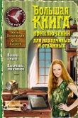 Книга Большая книга приключений для находчивых и отважных (сборник) автора Кирилл Кащеев
