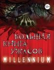 Книга Большая книга ужасов 2013 (сборник) автора Елена Усачева