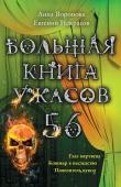 Книга Большая книга ужасов – 56 (сборник) автора Евгений Некрасов