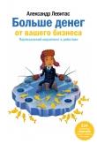 Книга Больше денег от вашего бизнеса: скрытые методы увеличения прибыли автора Александр Левитас
