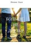 Книга Больше не друзья (СИ) автора Ольга Пензина
