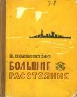 Книга Большие расстояния автора Михаил Колесников