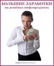 Книга Большие заработки на дешевых инфопродуктах автора Виктор Третьяков