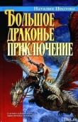 Книга Большое драконье приключение автора Наталия Ипатова