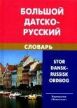 Книга Большой датско-русский словарь автора Нина Крымова