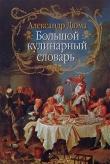 Книга Большой кулинарный словарь автора Александр Дюма