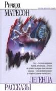Книга Большой сюрприз автора Ричард Мэтисон (Матесон)