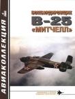Книга Бомбардировщик В-25 «Митчелл» автора Владимир Котельников