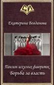 Книга Борьба за власть (СИ) автора Екатерина (1) Богданова