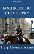 Книга Босиком по Нью-Йорку (сборник очерков) автора Петр Немировский