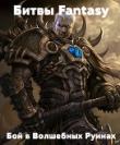 Книга Бой в Волшебных Руинах (СИ) автора Алексей Суворов
