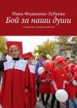 Книга Бой занашидуши автора Инна Фидянина-Зубкова