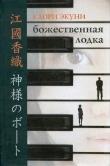 Книга Божественная лодка автора Каори Экуни