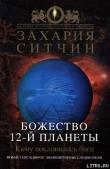 Книга Божество 12-й планеты автора Захария Ситчин