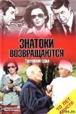 Книга Брачный аферист автора Александр Лавров