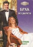 Книга Брак без расчета автора Патриция Хорст