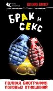 Книга Брак и секс: полная биография половых отношений автора Евгения Винтер