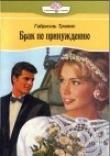 Книга Брак по принуждению автора Габриэль Тревис