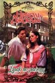 Книга Брак по расчету автора Николь Джордан