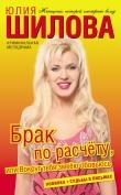 Книга Брак по расчёту, или Вокруг тебя змеёю обовьюсь автора Юлия Шилова