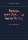 Книга Браки рождаются нанебесах автора Влад Потёмкин