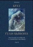 Книга Брат гули-бьябона. Рассказы и повести о снежном человеке. Том II автора Фредерик Браун
