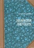 Книга Брат и сестра автора Александра Анненская