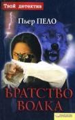 Книга Братство волка автора Пьер Пело