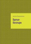 Книга Братья-богатыри автора Артем Евдокимов