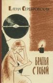 Книга Братья с тобой автора Елена Серебровская
