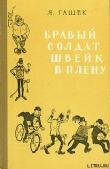Книга Бравый солдат Швейк в плену автора Ярослав Гашек