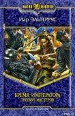Книга  Бремя императора: Тропой мастеров автора Иар Эльтеррус