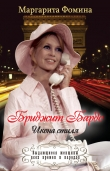 Книга Бриджит Бардо. Икона стиля автора Маргарита Фомина