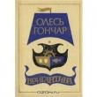 Книга Бригантина автора Олександр Гончар