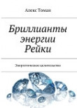 Книга Бриллианты энергии Рейки автора Алекс Томан