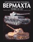 Книга Бронетанковая техника вермахта автора Д. Тарас