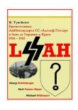 Книга Бронетехника Ляйбштандарта СС Адольф Гитлер в боях за Украину и Крым 1941 - 1942 автора Булат Тынчеров